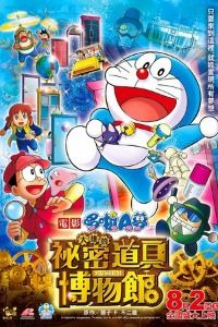 Nonton Film Doraemon the Movie: Nobita's Secret Gadget Museum (2013) Subtitle Indonesia Streaming Movie Download