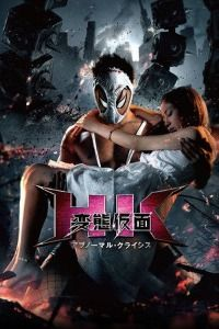 Nonton Film HK: Hentai Kamen – Abnormal Crisis (2016) Subtitle Indonesia Streaming Movie Download