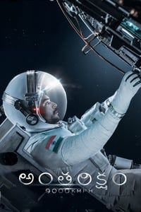 Nonton Film Antariksham 9000 kmph (2018) Subtitle Indonesia Streaming Movie Download