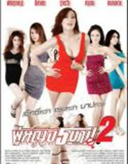 Nonton Film Sin Sisters 2 (2010) Subtitle Indonesia Streaming Movie Download