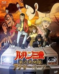 Nonton Film Lupin the III: Another Page (2012) Subtitle Indonesia Streaming Movie Download