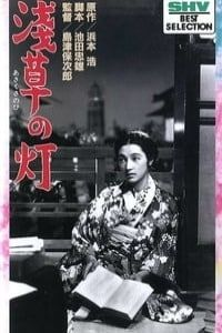 Nonton Film The Lights of Asakusa (1937) Subtitle Indonesia Streaming Movie Download