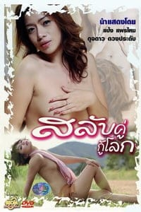 Nonton Film Salab Khu Ku Lok (2013) Subtitle Indonesia Streaming Movie Download