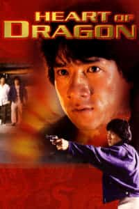Nonton Film Heart of the Dragon (1985) Subtitle Indonesia Streaming Movie Download