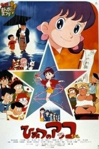 Nonton Film Himitsu no Akko-chan (Movie) part 1 (1989) Subtitle Indonesia Streaming Movie Download