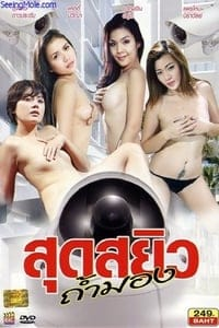 Nonton Film Sud Sayiw Tham Nong (2013) Subtitle Indonesia Streaming Movie Download