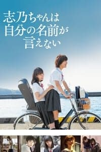 Nonton Film Shino Cannot Say Her Own Name (2018) Subtitle Indonesia Streaming Movie Download