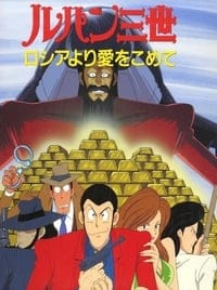 Nonton Film Lupin the 3rd: From Siberia with Love (1992) Subtitle Indonesia Streaming Movie Download