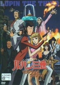 Nonton Film Lupin III: Seven Days Rhapsody (2006) Subtitle Indonesia Streaming Movie Download