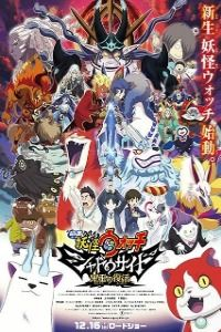 Nonton Film Youkai Watch Movie 4: Shadow Side – Oni-ou no Fukkatsu (2017) Subtitle Indonesia Streaming Movie Download