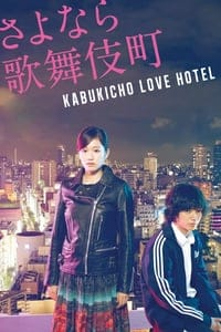 Nonton Film Kabukicho Love Hotel (2014) Subtitle Indonesia Streaming Movie Download