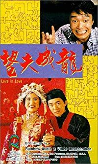 Nonton Film Love Is Love (1990) Subtitle Indonesia Streaming Movie Download