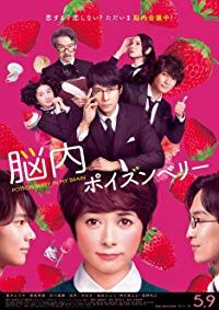 Nonton Film Poison Berry in my Brain (2015) Subtitle Indonesia Streaming Movie Download