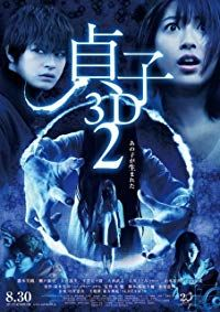 Nonton Film Sadako 3D 2 (2013) Subtitle Indonesia Streaming Movie Download