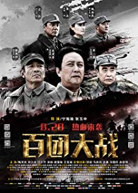 Nonton Film The Hundred Regiments Offensive (2015) Subtitle Indonesia Streaming Movie Download