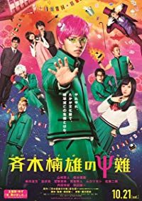 Nonton Film Psychic Kusuo (2017) Subtitle Indonesia Streaming Movie Download