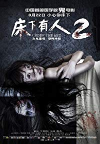 Nonton Film Under the Bed 2 (2014) Subtitle Indonesia Streaming Movie Download