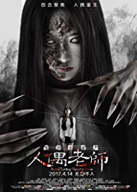 Nonton Film Haunted Dormitory – Marionette Teacher (2017) Subtitle Indonesia Streaming Movie Download