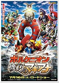 Nonton Film Pokémon the Movie: Volcanion and the Mechanical Marvel (2016) Subtitle Indonesia Streaming Movie Download