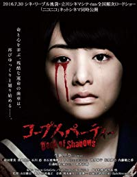 Nonton Film Corpse Party: Book Of Shadows (2016) Subtitle Indonesia Streaming Movie Download