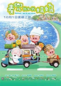 Nonton Film McDull: Me & My Mum (2014) Subtitle Indonesia Streaming Movie Download
