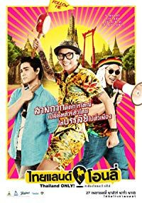 Nonton Film Thailand Only (2017) Subtitle Indonesia Streaming Movie Download