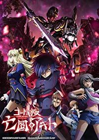 Nonton Film Code Geass: Akito the Exiled 2 – The Torn-Up Wyvern (2013) Subtitle Indonesia Streaming Movie Download