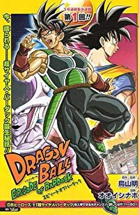 Nonton Film Dragon Ball: Episode of Bardock (2011) Subtitle Indonesia Streaming Movie Download