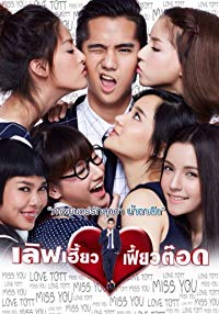 Nonton Film There's Something About Tott (2015) Subtitle Indonesia Streaming Movie Download