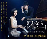 Nonton Film Sayonara Debussy: Pianist Tantei Misaki Yôsuke (2016) Subtitle Indonesia Streaming Movie Download