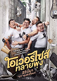 Nonton Film Oversize Cops (2017) Subtitle Indonesia Streaming Movie Download