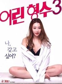 Nonton Film 年轻的嫂子3 (2017) Subtitle Indonesia Streaming Movie Download