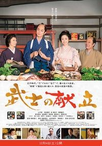 Nonton Film A Tale of Samurai Cooking – A True Love Story (2013) Subtitle Indonesia Streaming Movie Download
