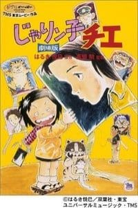Nonton Film Chie the Brat (1981) Subtitle Indonesia Streaming Movie Download