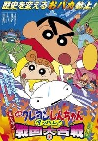 Nonton Film Kureyon Shinchan: Arashi o Yobu: Appare! Sengoku Daikassen (2002) Subtitle Indonesia Streaming Movie Download