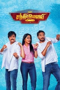 Nonton Film Mr. Chandramouli (2018) Subtitle Indonesia Streaming Movie Download