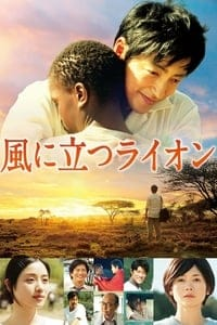 Nonton Film The Lion Standing in the Wind (2015) Subtitle Indonesia Streaming Movie Download