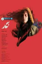 Nonton Film Negar (2017) Subtitle Indonesia Streaming Movie Download