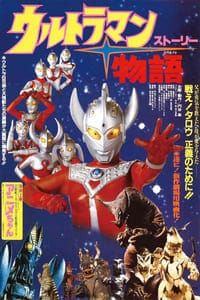 Nonton Film Ultraman Story (1984) Subtitle Indonesia Streaming Movie Download