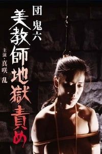 Nonton Film Beautiful Teacher in Torture Hell (1985) Subtitle Indonesia Streaming Movie Download