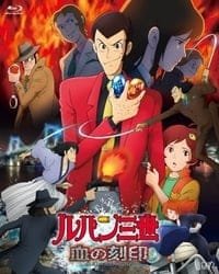 Nonton Film Lupin the III: Blood Seal ~Eternal Mermaid~ (2011) Subtitle Indonesia Streaming Movie Download