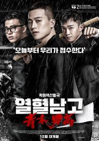 Nonton Film Fist & Faith (2017) Subtitle Indonesia Streaming Movie Download