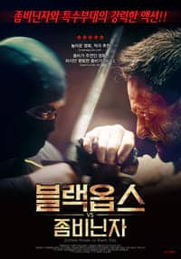 Nonton Film Zombie Ninjas vs Black Ops (2015) Subtitle Indonesia Streaming Movie Download