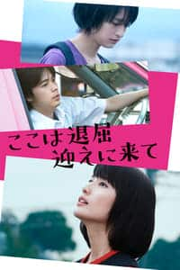 Nonton Film It's Boring Here, Pick Me Up (2018) Subtitle Indonesia Streaming Movie Download