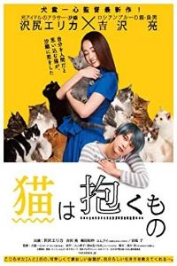 Nonton Film Neko wa Daku Mono (2018) Subtitle Indonesia Streaming Movie Download