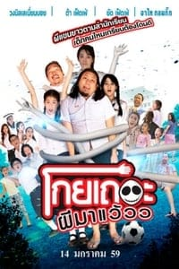 Nonton Film Koey Ther Phee Ma Weaw (2016) Subtitle Indonesia Streaming Movie Download