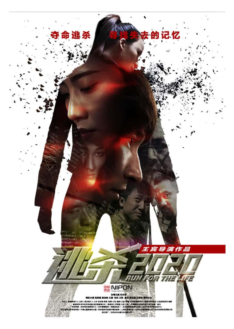 Nonton Film Escape 2020: Run for the Life (2016) Subtitle Indonesia Streaming Movie Download