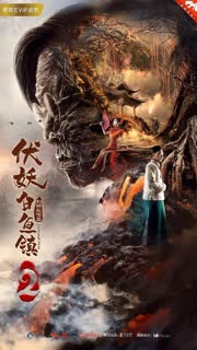 Nonton Film The Demons Strike in Baiyu Town 2 (2019) Subtitle Indonesia Streaming Movie Download
