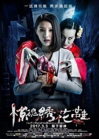 Nonton Film Frightening Embroidery Shoes (2017) Subtitle Indonesia Streaming Movie Download