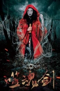 Nonton Film Ghost Sword (2019) Subtitle Indonesia Streaming Movie Download